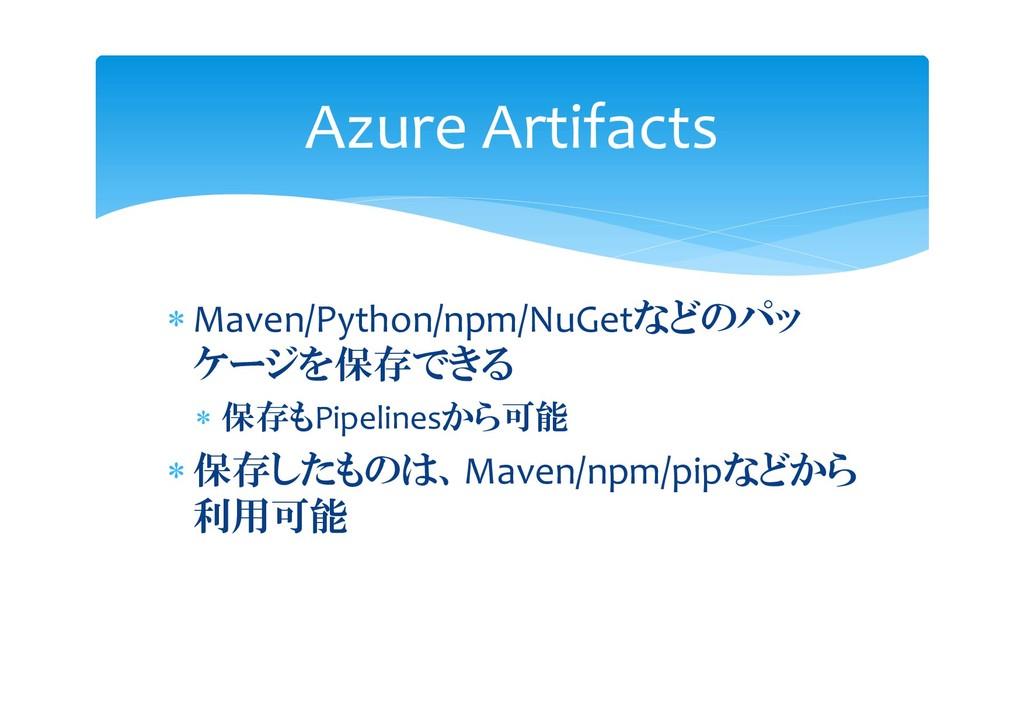  Maven/Python/npm/NuGetなどのパッ ケージを保存できる  保存もPi...