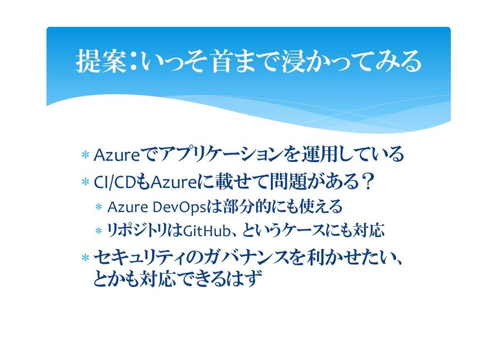  Azureでアプリケーションを運用している  CI/CDもAzureに載せて問題がある?...