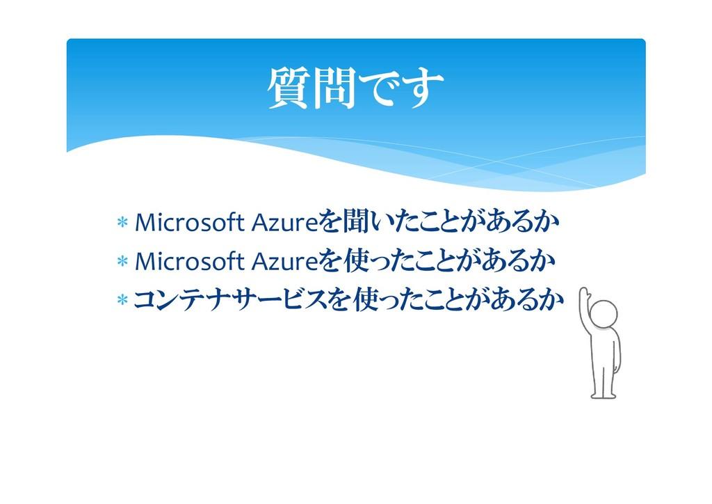  Microsoft Azureを聞いたことがあるか  Microsoft Azureを使...