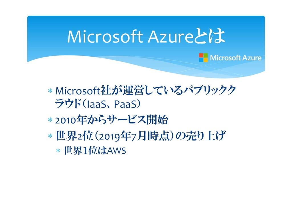  Microsoft社が運営しているパブリックク ラウド(IaaS、PaaS)  2010...