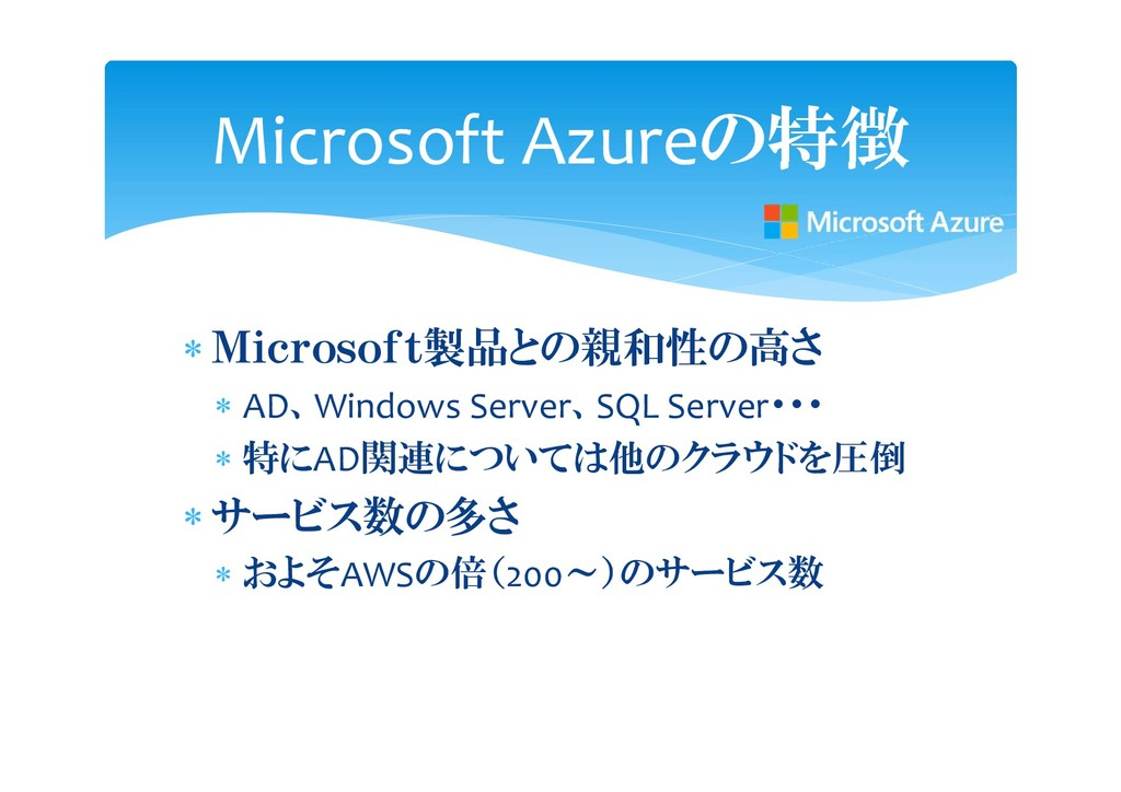  Microsoft製品との親和性の高さ  AD、Windows Server、SQL S...