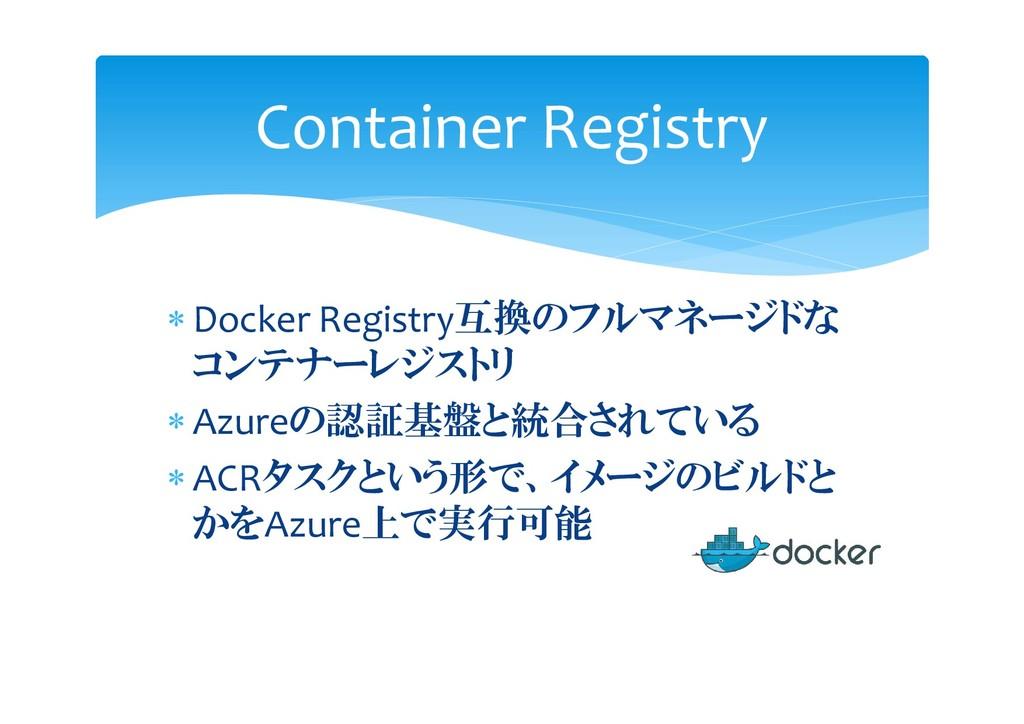  Docker Registry互換のフルマネージドな コンテナーレジストリ  Azure...