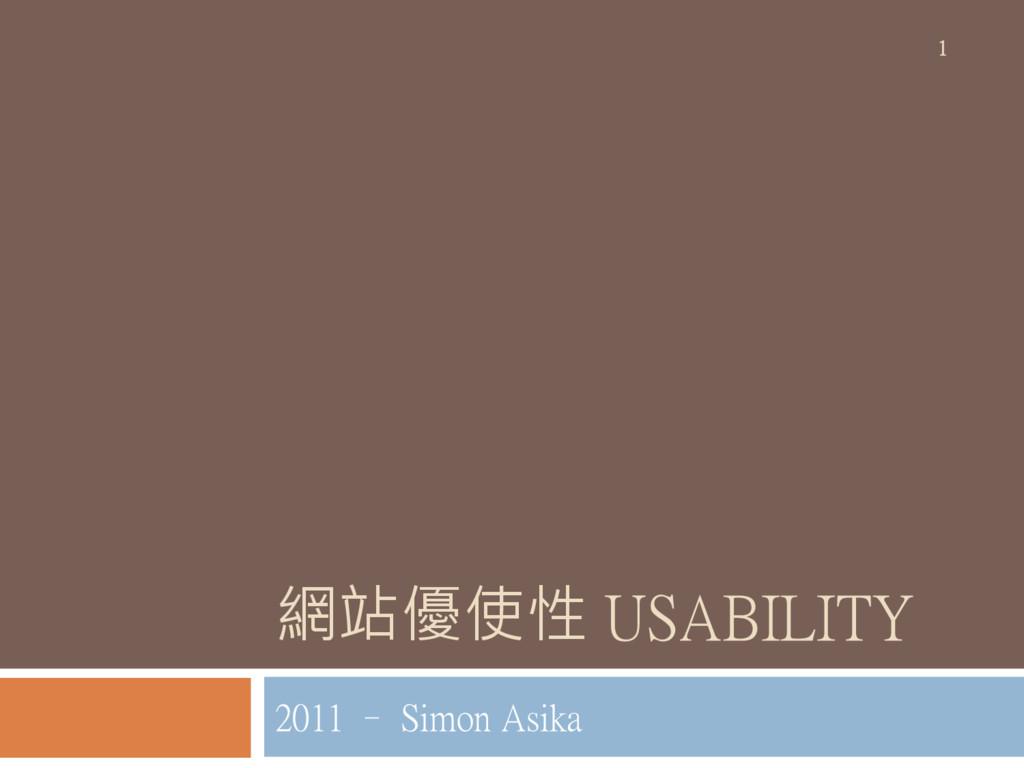 網站優使性 USABILITY 2011 – Simon Asika 1