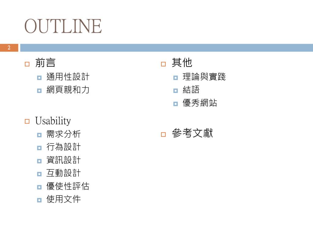 OUTLINE 2  前言  通用性設計  網頁親和力  Usability  需求...