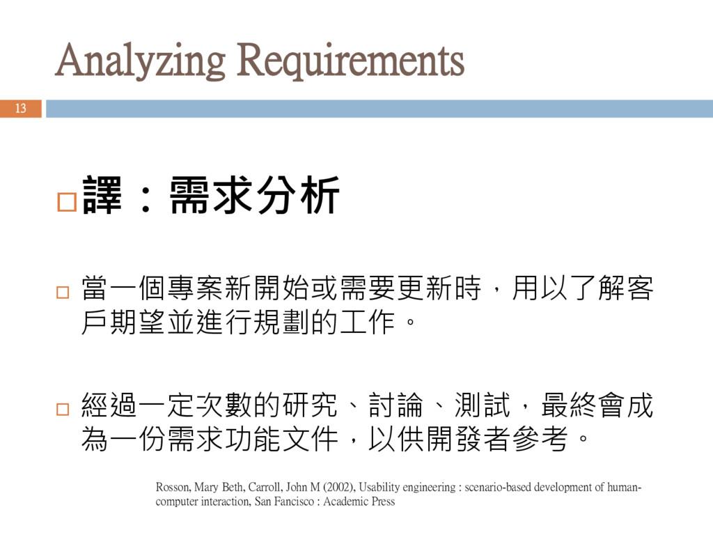 Analyzing Requirements 13  譯:需求分析  當一個專案新開始或需...