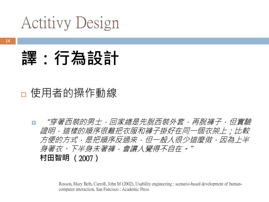 "Actitivy Design 譯:行為設計  使用者的操作動線  ""穿著西裝的男士,回家..."
