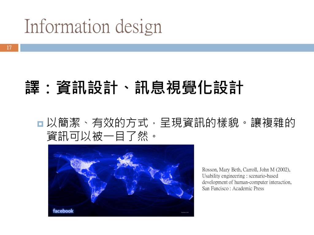 Information design 譯:資訊設計、訊息視覺化設計  以簡潔、有效的方式,呈...
