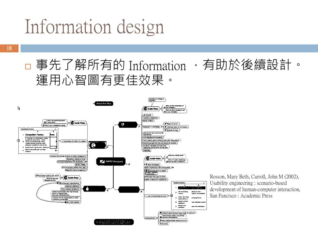 Information design  事先了解所有的 Information ,有助於後續...