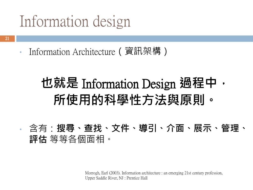 Information design • Information Architecture(資...