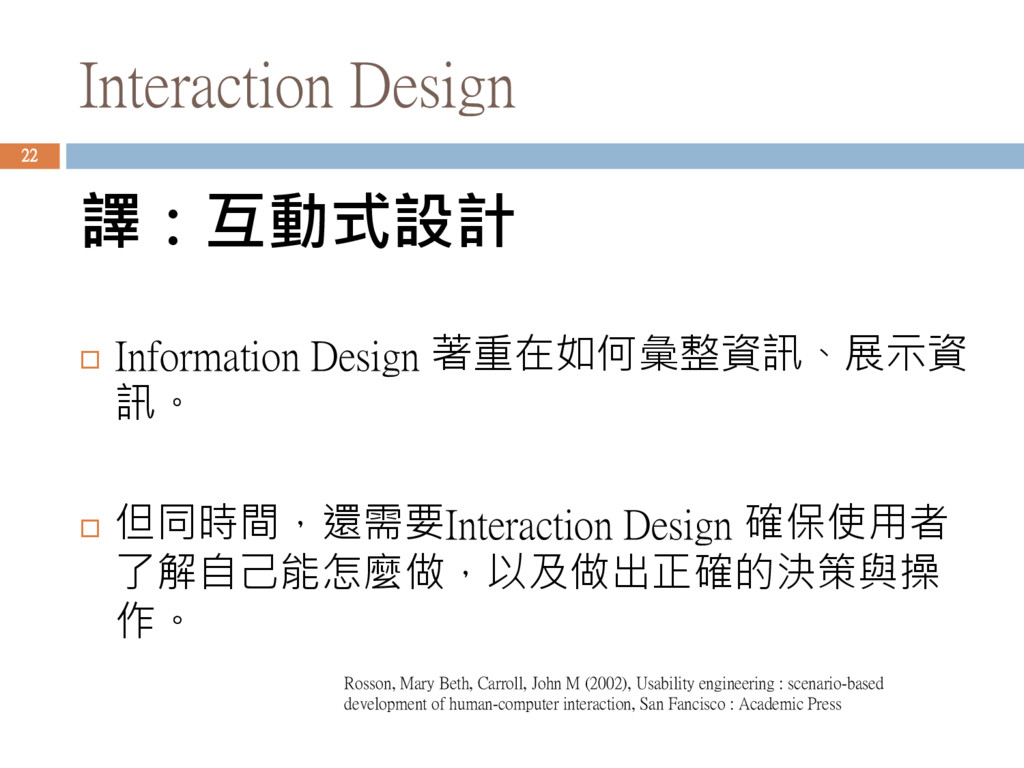 Interaction Design 譯:互動式設計  Information Design...