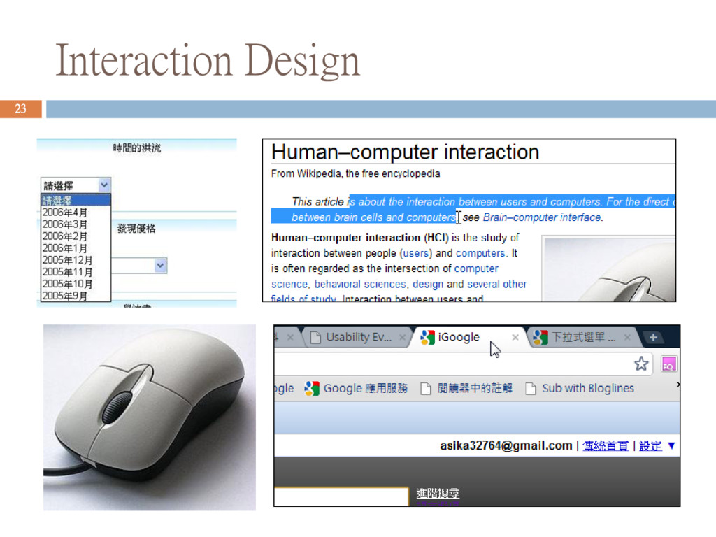 Interaction Design 23