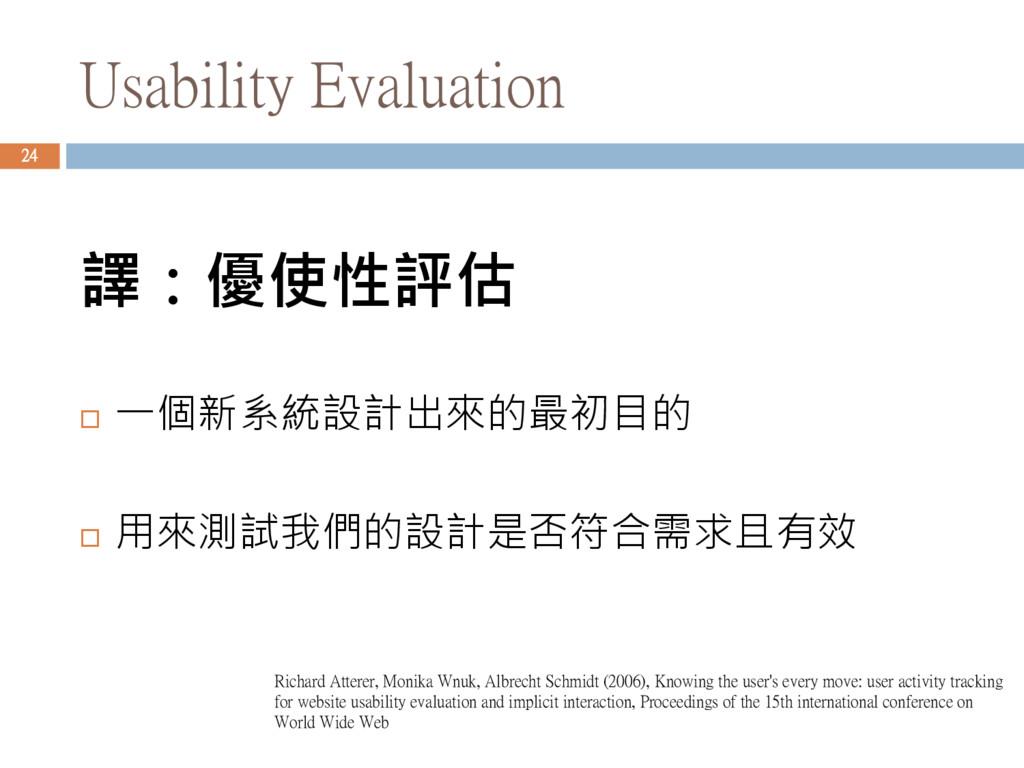 Usability Evaluation 譯:優使性評估  一個新系統設計出來的最初目的 ...