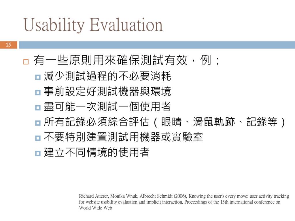 Usability Evaluation  有一些原則用來確保測試有效,例:  減少測試過...