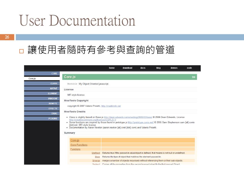 User Documentation  讓使用者隨時有參考與查詢的管道 26