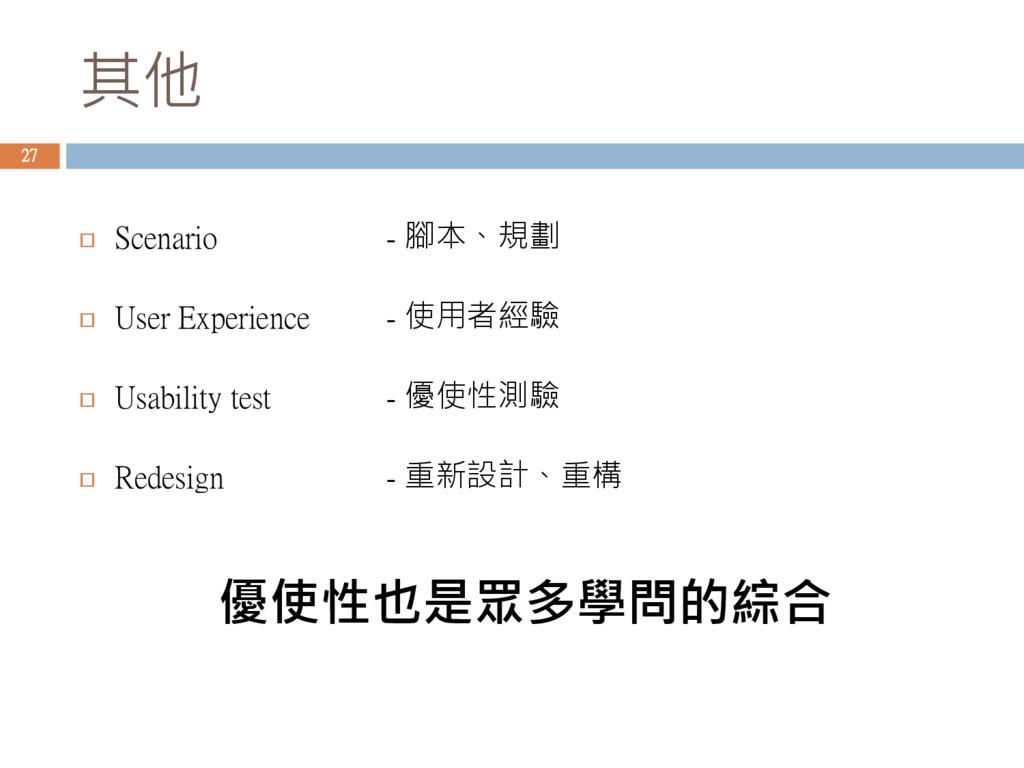 其他  Scenario - 腳本、規劃  User Experience - 使用者經驗...