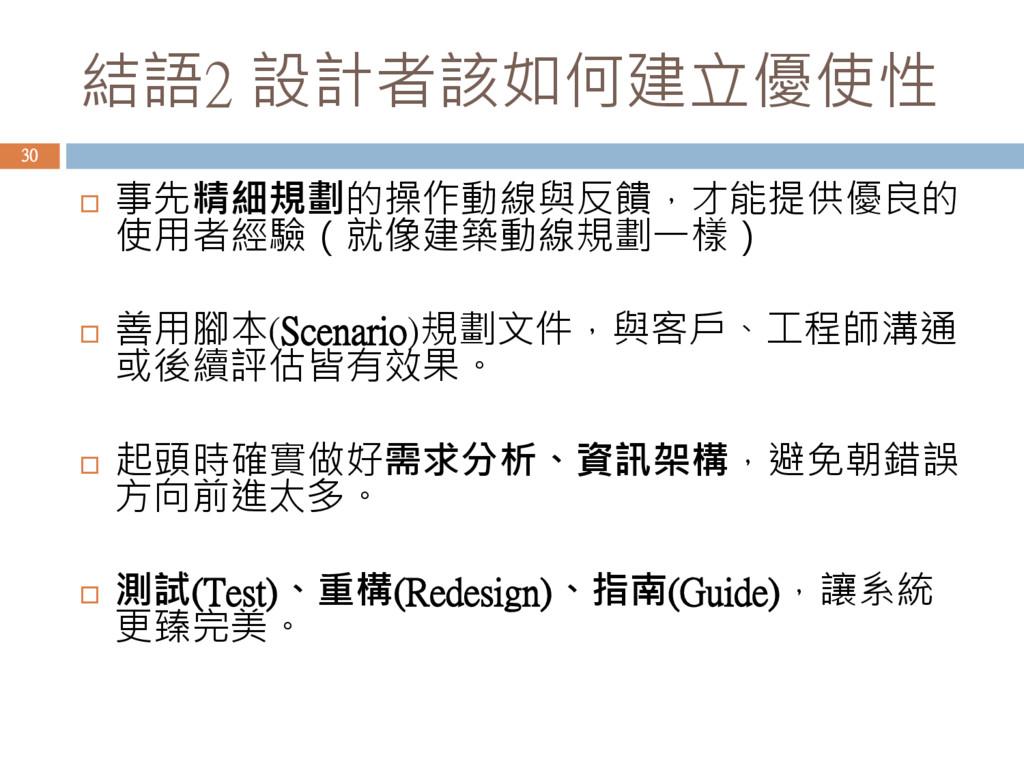 結語2 設計者該如何建立優使性 30  事先精細規劃的操作動線與反饋,才能提供優良的 使用者...