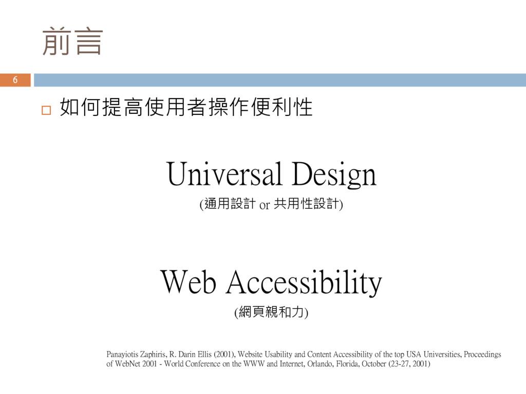 前言  如何提高使用者操作便利性 Universal Design (通用設計 or 共用性...