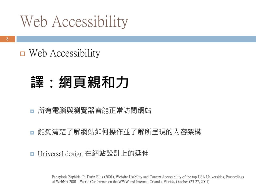Web Accessibility  Web Accessibility 譯:網頁親和力 ...