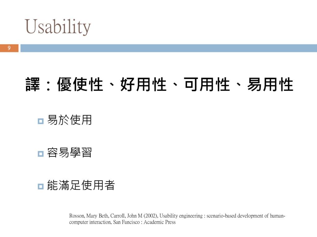Usability 譯:優使性、好用性、可用性、易用性  易於使用  容易學習  能滿足...
