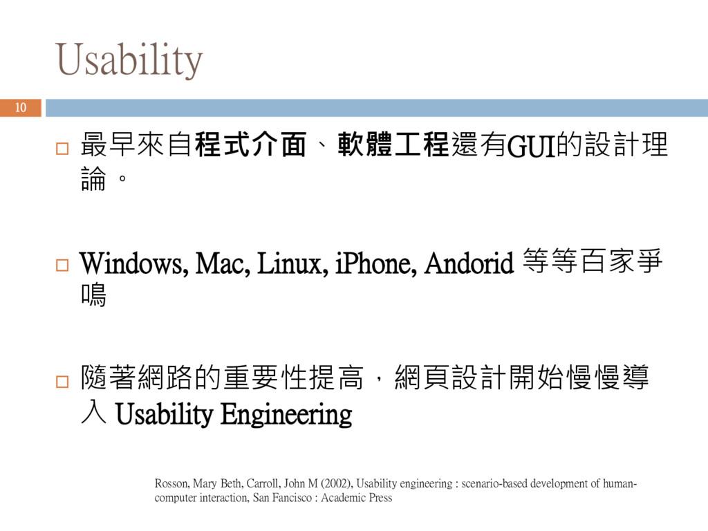 Usability  最早來自程式介面、軟體工程還有GUI的設計理 論。  Windows...