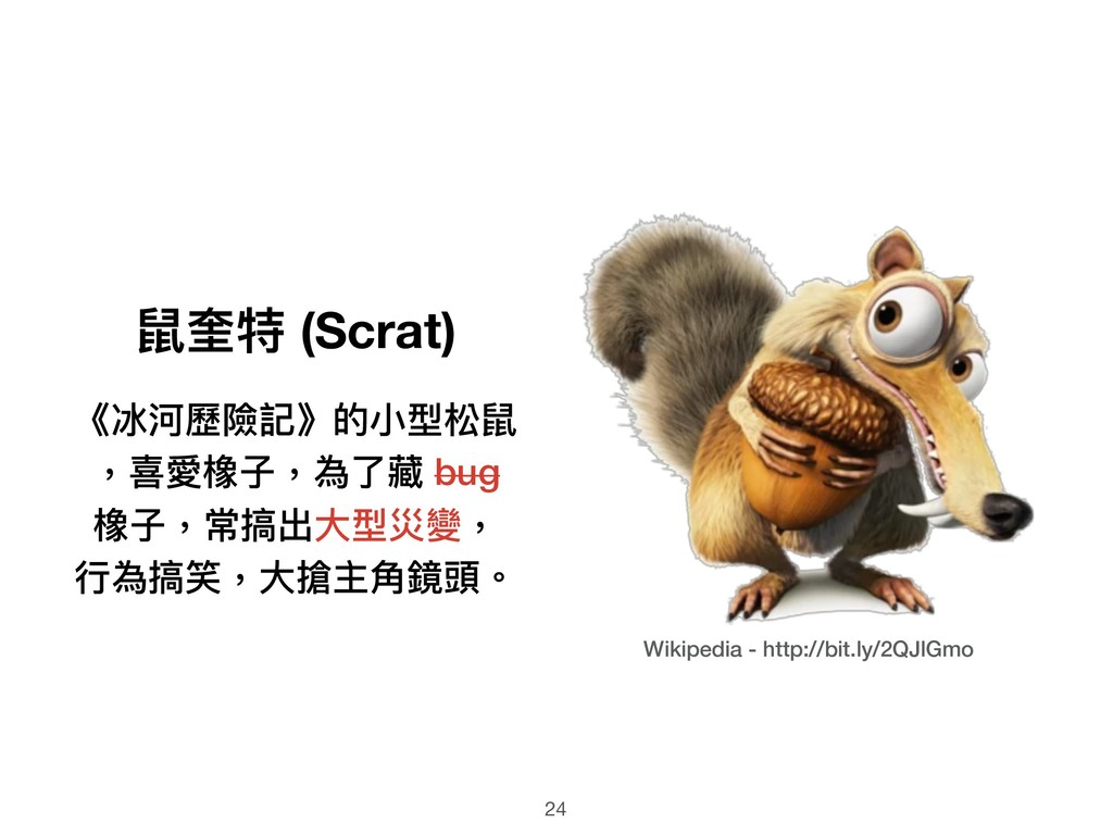 鼠奎特 (Scrat) 《冰河歷險記》的⼩小型松鼠 ,喜愛橡⼦子,為了了藏 bug 橡⼦子,常...