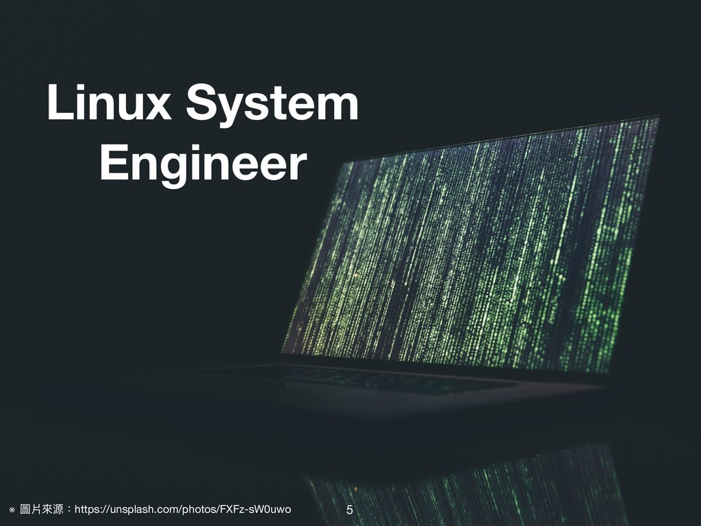 5 Linux System Engineer ※ 圖片來來源:https://unsplas...