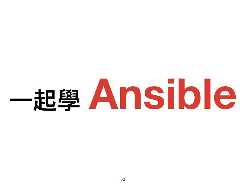 ⼀一起學 Ansible 53