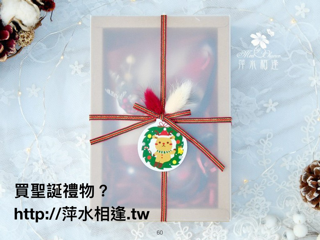 60 買聖誕禮物? http://萍⽔水相逢.tw