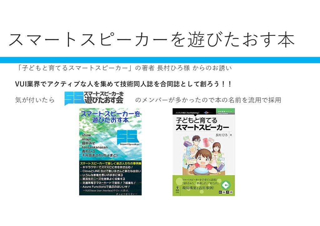スマートスピーカーを遊びたおす本 「子どもと育てるスマートスピーカー」の著者 ⾧村ひろ様 から...