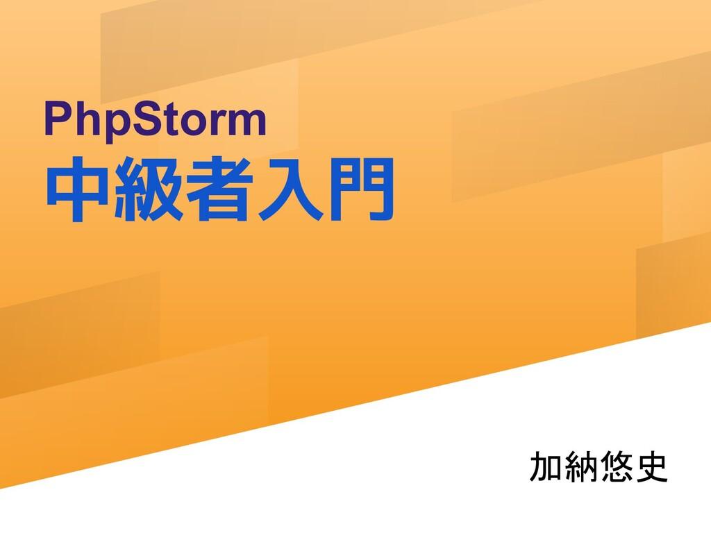 PhpStorm 中級者入門 加納悠史