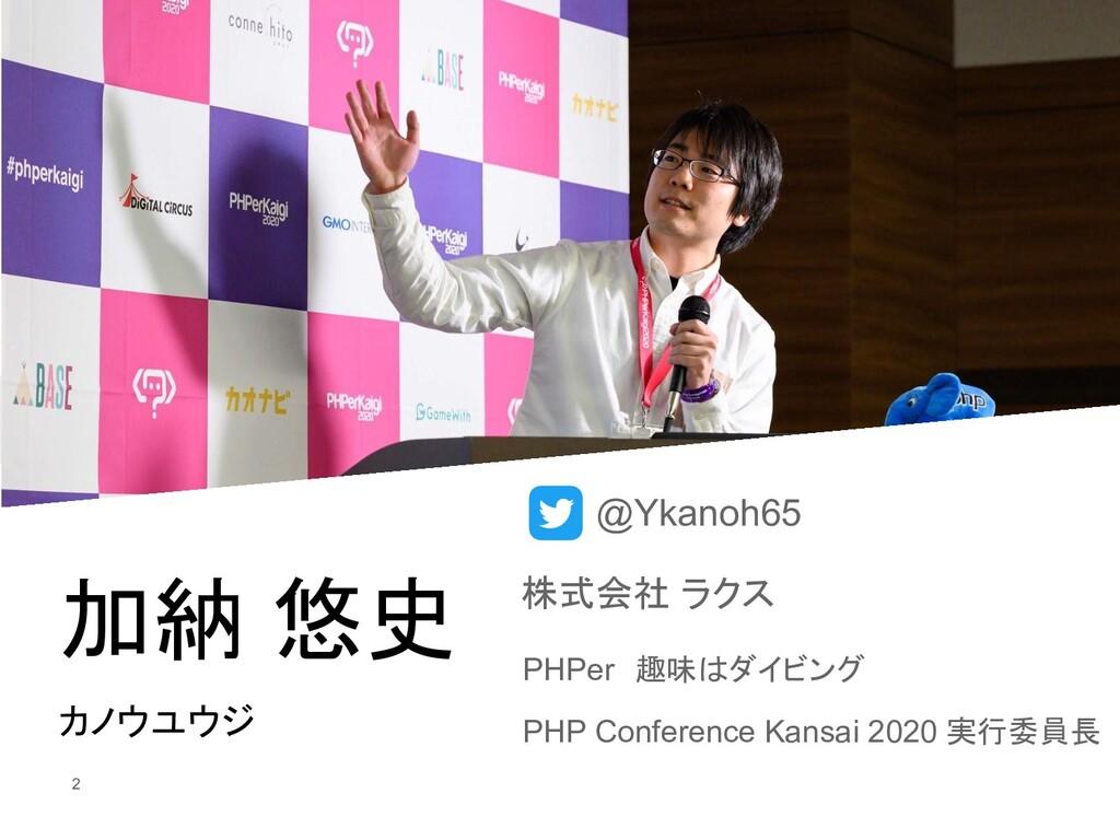 2 加納 悠史 カノウユウジ PHPer 趣味はダイビング PHP Conference Ka...