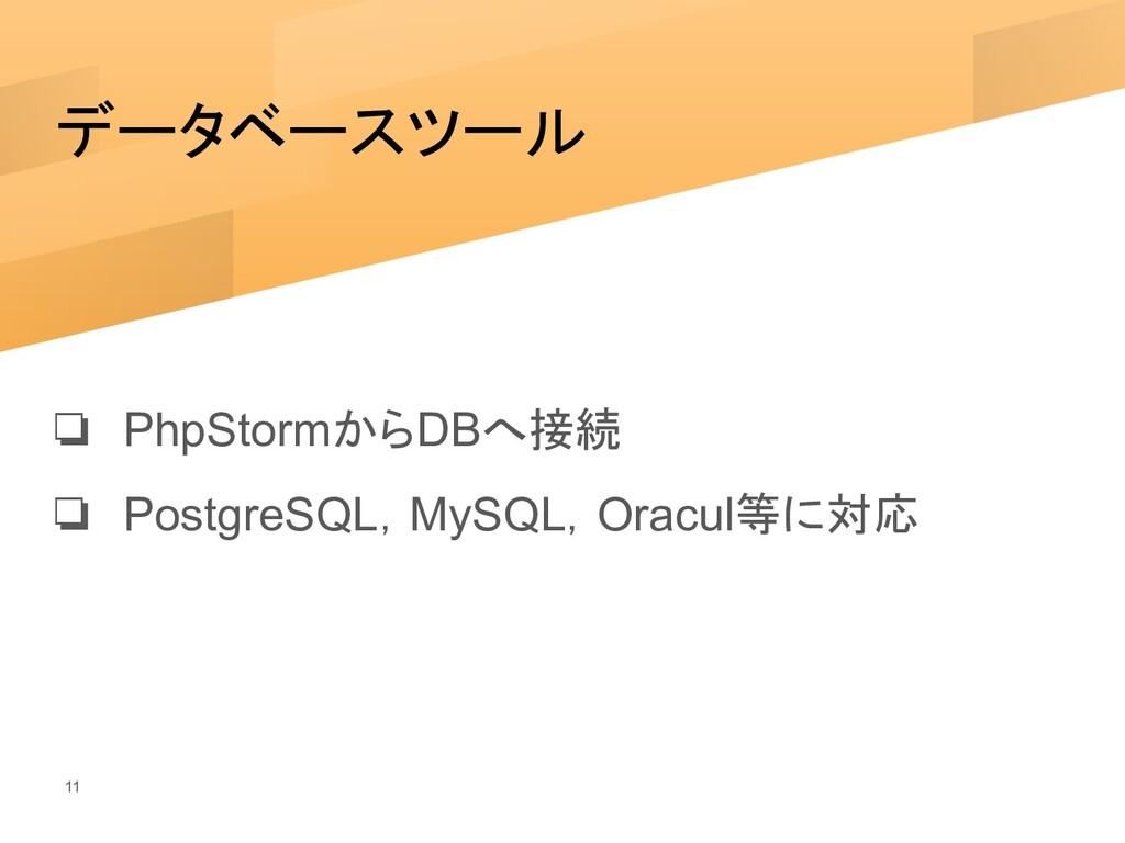 データベースツール ❏ PhpStormからDBへ接続 ❏ PostgreSQL,MySQL,...