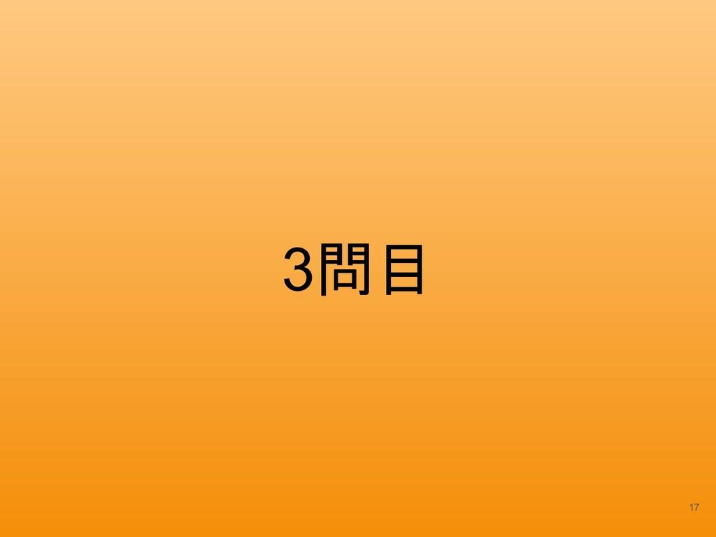 3問目 17