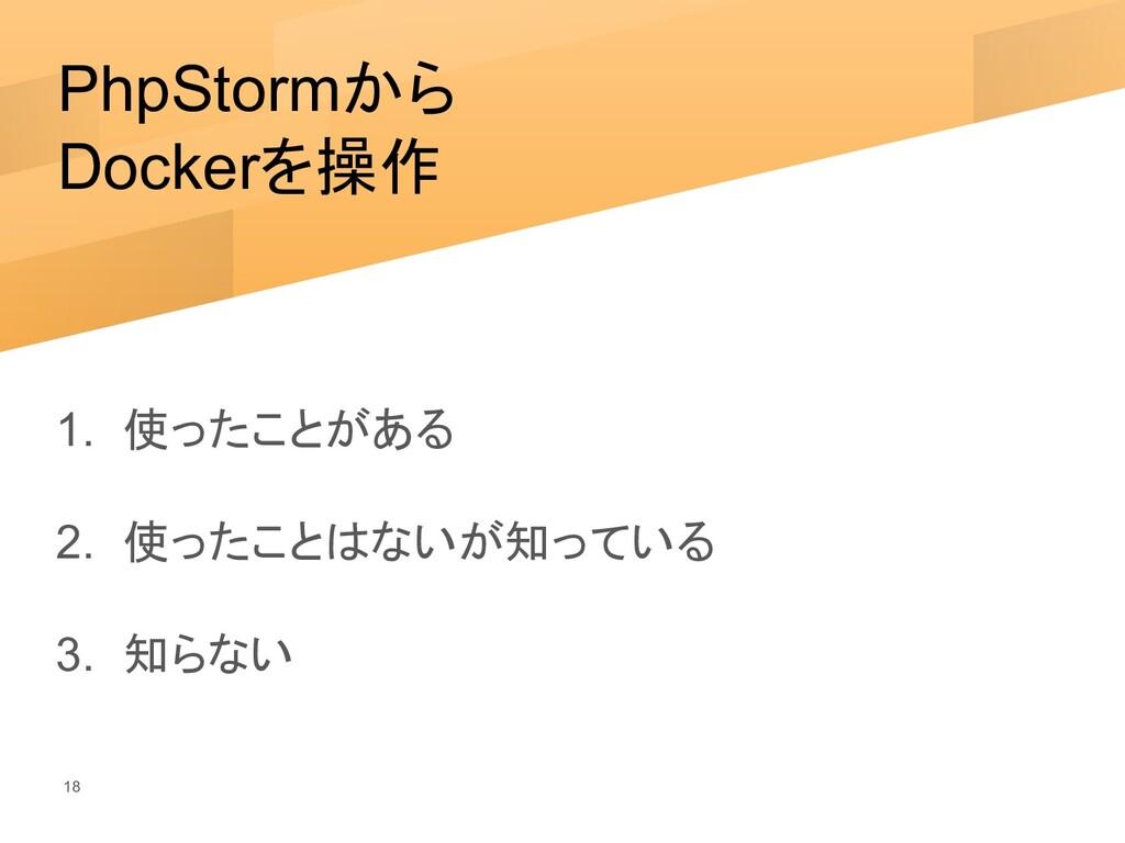 PhpStormから Dockerを操作 1. 使ったことがある 2. 使ったことはないが知っ...