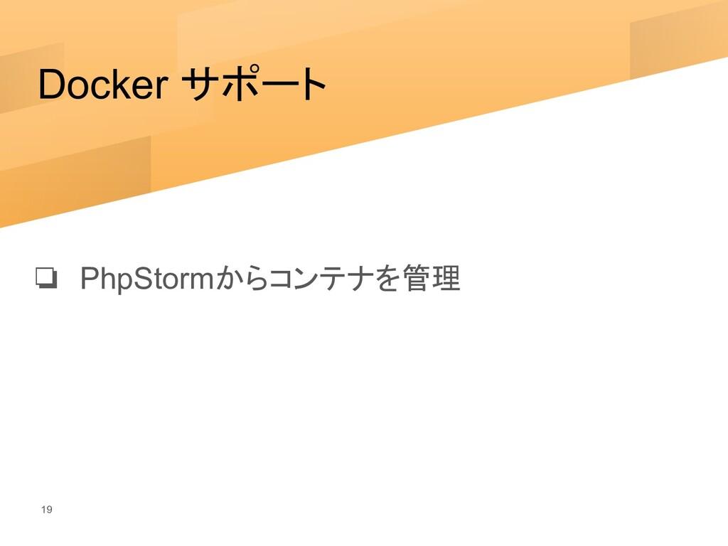 Docker サポート ❏ PhpStormからコンテナを管理 19