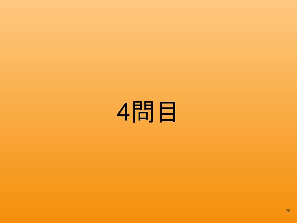 4問目 26