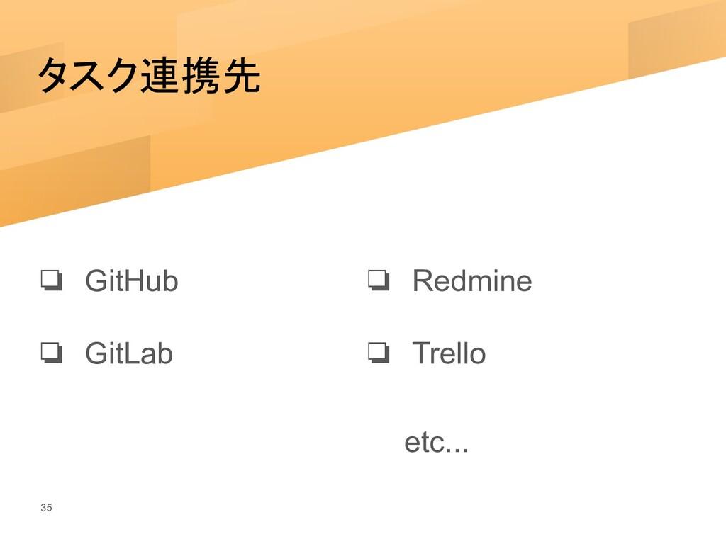 タスク連携先 ❏ GitHub ❏ GitLab 35 ❏ Redmine ❏ Trello ...
