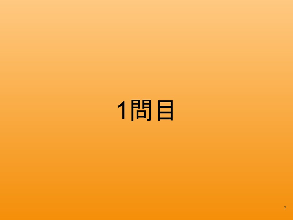 1問目 7