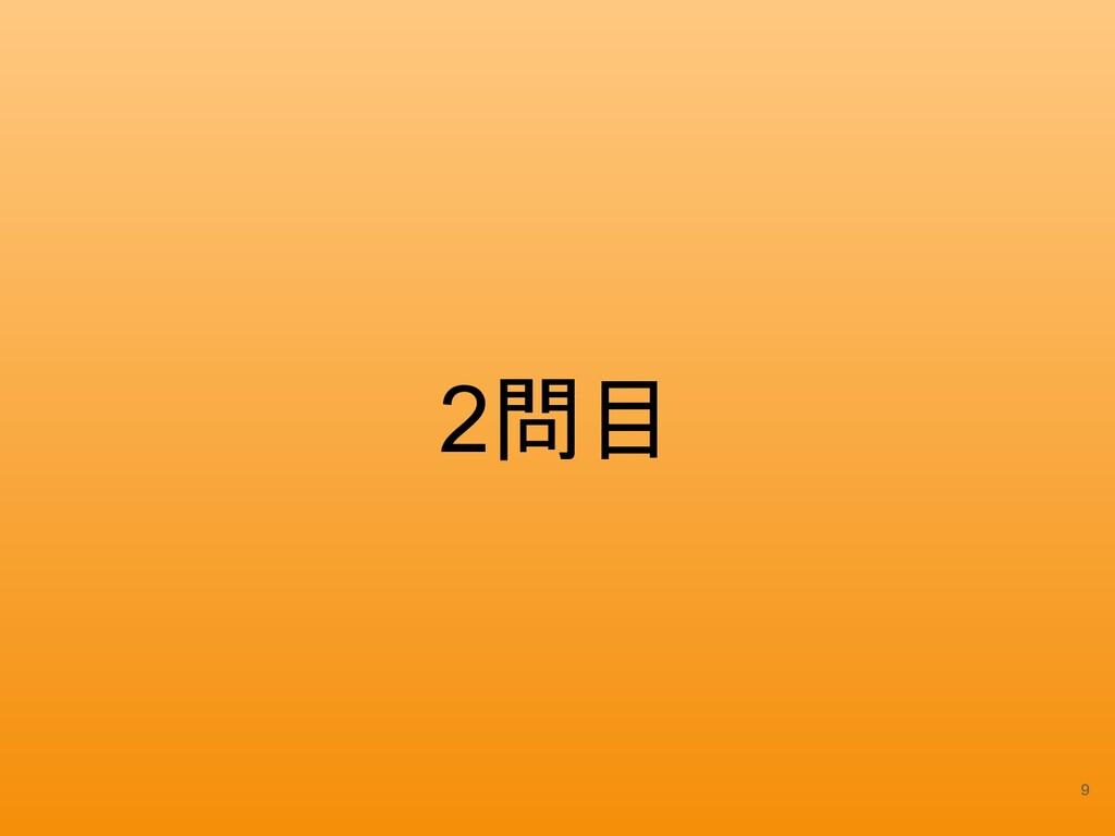 2問目 9