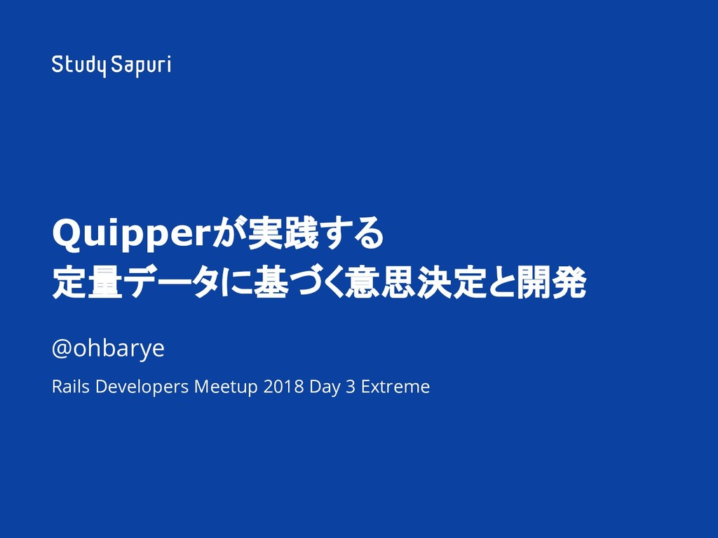 Rails Developers Meetup 2018 Day 3 Extreme Quip...
