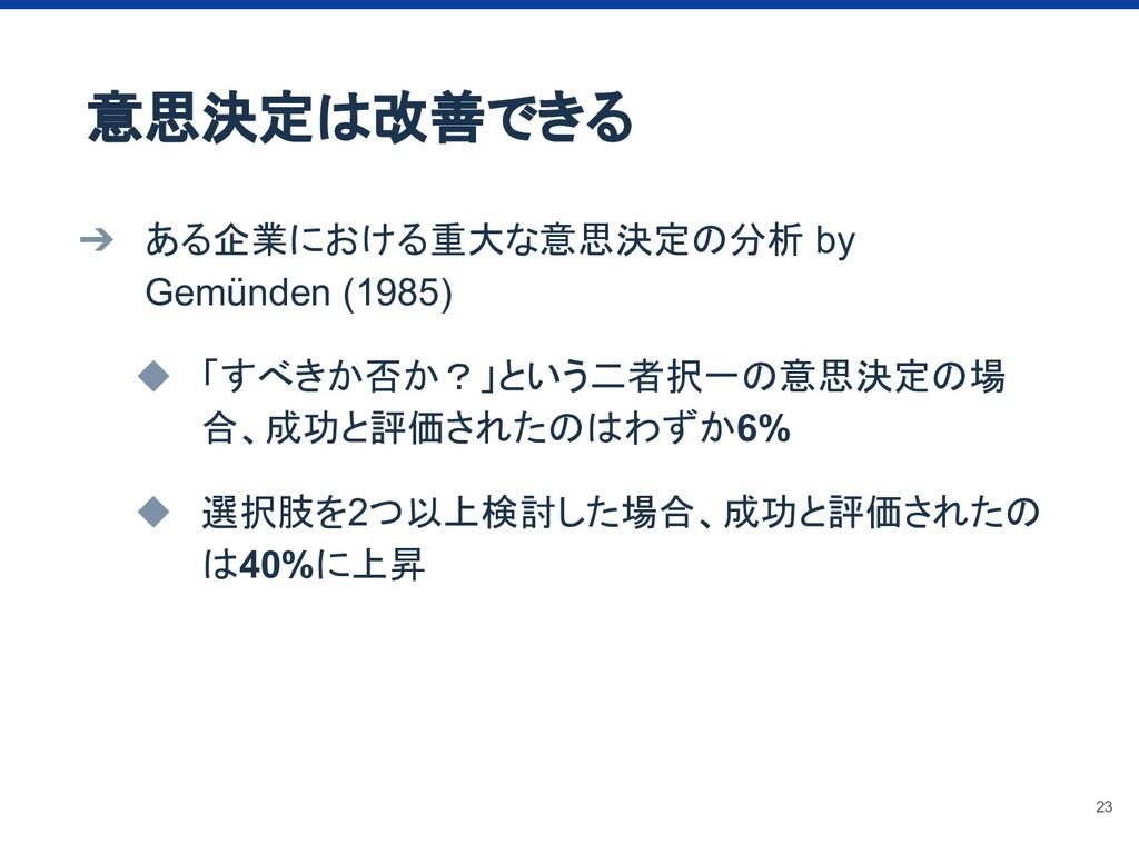 ➔ ある企業における重大な意思決定の分析 by Gemünden (1985) ◆ 「すべきか...