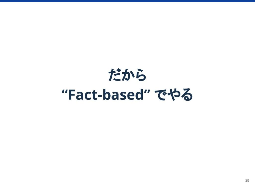 """だから """"Fact-based"""" でやる 25"""