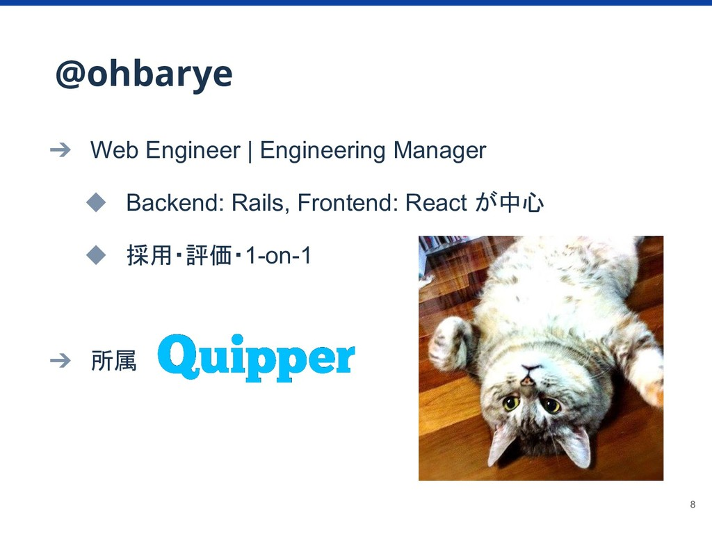 @ohbarye ➔ Web Engineer | Engineering Manager ◆...
