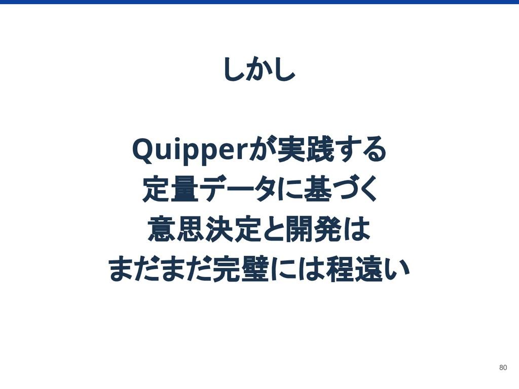 しかし Quipperが実践する 定量データに基づく 意思決定と開発は まだまだ完璧には程遠い...