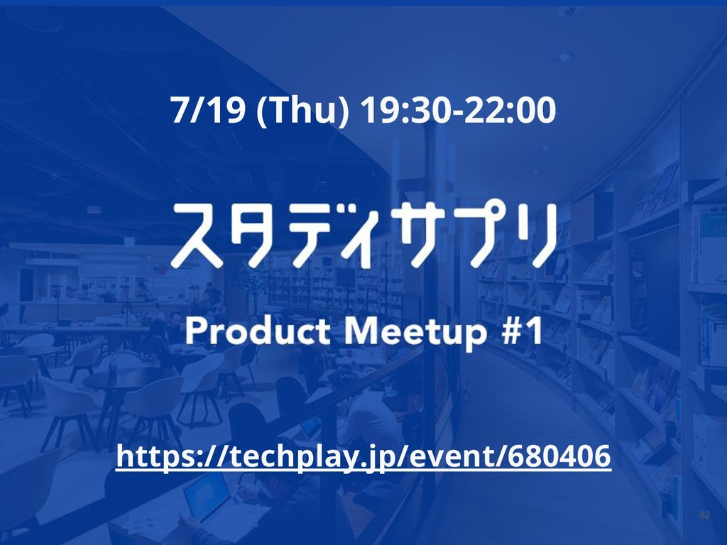 7/19 (Thu) 19:30-22:00 https://techplay.jp/even...