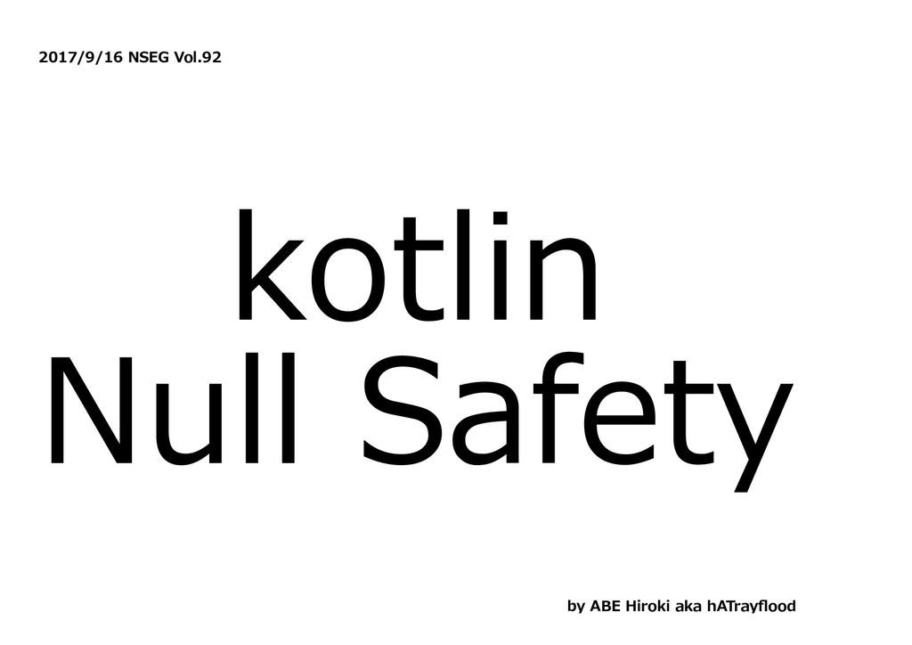 2017/9/16 NSEG Vol.92 kotlin Null Safety by ABE...