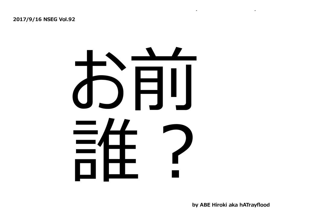 y y 2017/9/16 NSEG Vol.92 お前 誰︖ by ABE Hiroki a...