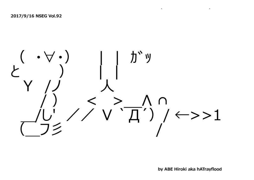 y y 2017/9/16 NSEG Vol.92 ( ・∀・)      ガッ と    ...