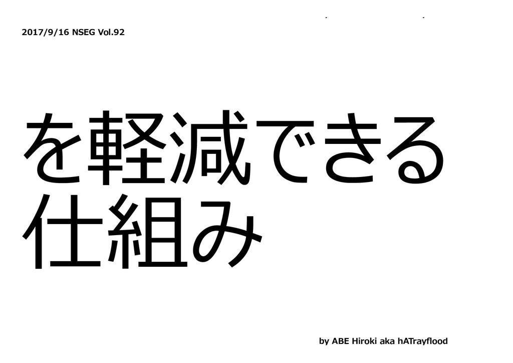 y y 2017/9/16 NSEG Vol.92 を軽減できる 仕組み by ABE Hir...