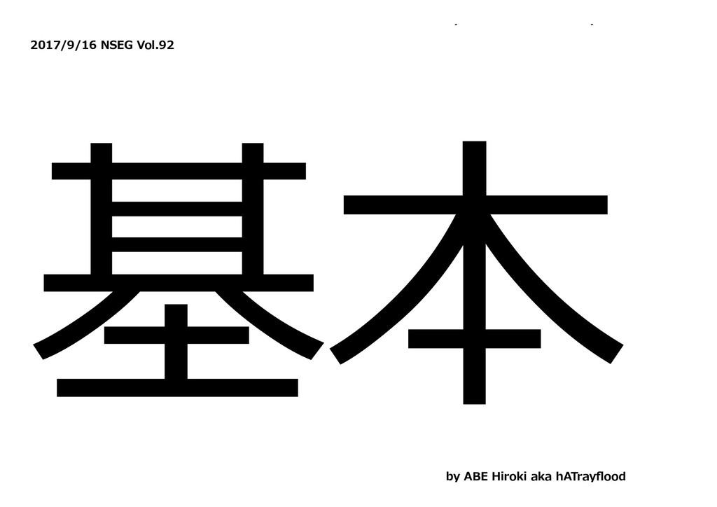 y y 2017/9/16 NSEG Vol.92 基本 by ABE Hiroki aka ...